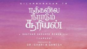 silambarasan-tr-next-film-has-been-titled-nadhigalilae-neeradum-suriyan