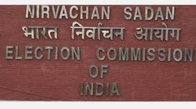ec-likely-to-announce-dates-of-assembly-polls-in-tn-assam-kerala-bengal-on-friday
