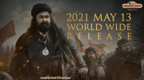 mohanlal-marakkar-release-date-announced