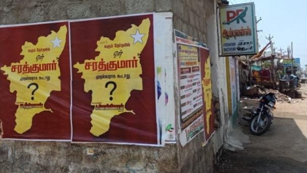 smk-poster-on-sarathkumars-cm-candidature