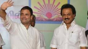dmk-congress-alliance