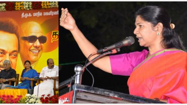 those-who-want-to-eradicate-social-justice-wear-aiadmk-masks-and-stand-behind-and-direct-kanimozhi-speech