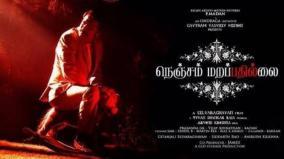 selvaragavan-s-nenjam-marappathillai-interim-ban-revoked-on-film