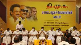 problem-in-allied-talks-dmk-district-secretaries-meeting
