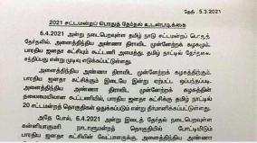 bjp-to-contest-20-seats-in-aiadmk-alliance-bjp-contests-kanyakumari-by-election-the-agreement-was-signed