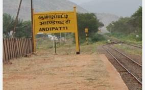 andipatti-constituency