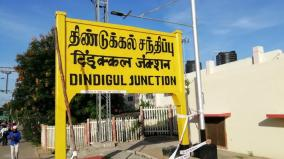 dindigul-constituency