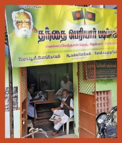 chidambaram-periyar-padippagam
