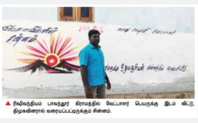 dmk-wall-campaign
