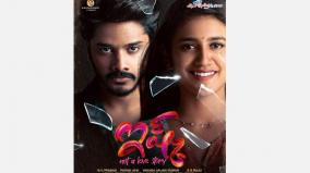 ishq-first-look-released