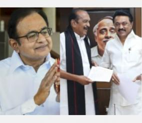 congress-in-dmk-alliance-p-chidambaram-insisted-stalin-praised-vaiko