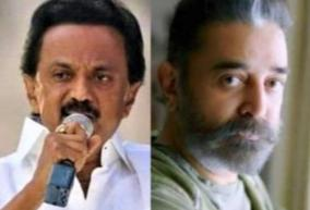 it-is-enough-to-say-mk-stalin-to-insult-karunanidhi-kamal