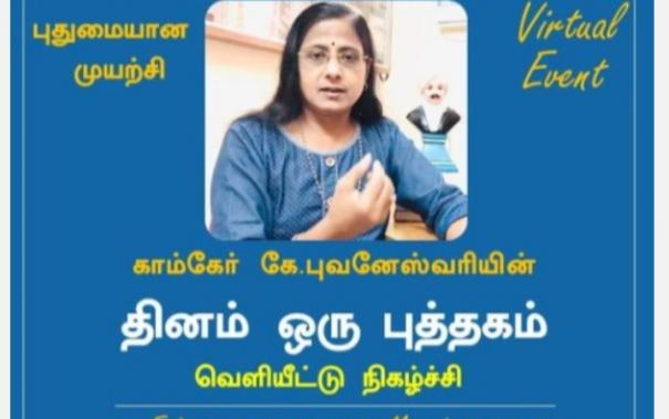 day-one-book-release-compcare-k-bhuvaneswari-has-published-14-books-virtually