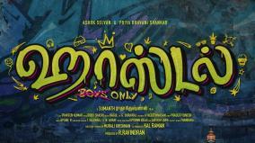 ashok-selvan-next-movie-title-announced