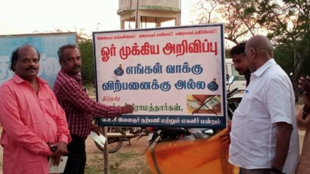 sivagangai-people-keep-placard-saying-vote-not-for-sale