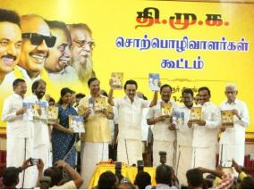 dmk-election-statement-released-today-important-announcements-released