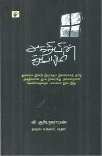 refugee-dilemma-sri-lankan-refugees-in-tamil-nadu