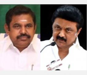 edappadi-palanisamy-will-lose-the-election-i-do-not-know-what-will-happen-after-that-stalin-s-speech
