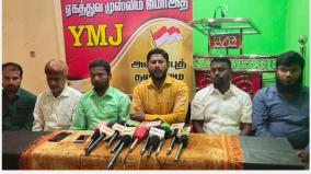 support-for-dmk-alliance-in-elections-unity-muslim-jamaat-announcement