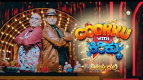cook-with-comali-show-in-kannada
