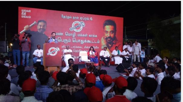 the-rest-of-my-life-is-for-you-kamal-in-tirupur