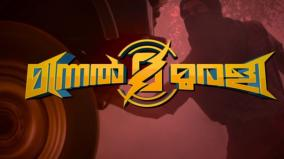 minnal-murali-release-date-announced