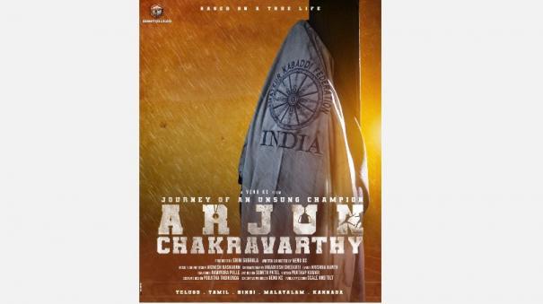 arjun-chakravarthy-movie-announcement