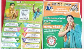 notices-in-elections
