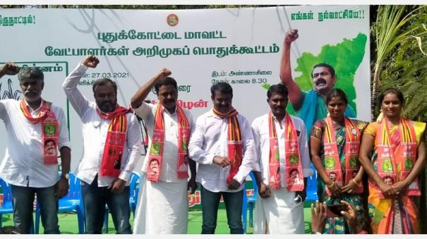 seeman-accuses-modi-of-turning-autonomous-income-tax-department-into-his-own-body