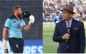 gavaskar-can-message-me-ill-speak-to-him-about-my-will-to-do-well-in-test-bairstow