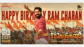 rangasthalam-tamil-dubbing-puts-doubts-over-remake