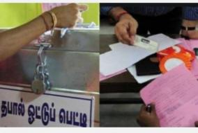 postal-votes-in-karaikkal