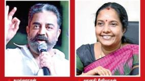 is-this-the-respect-given-to-women-vanathi-srinivasan-asked-kamal