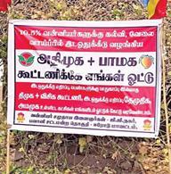 bhavani-constituency