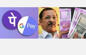 voters-will-not-be-paid-through-google-pay-phone-pay-pay-dm-dmk-complains-to-election-commission