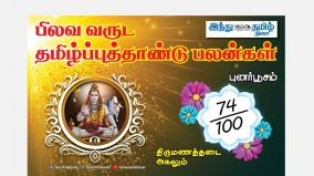 pila-year-tamil-newyear-2021-2002-punarpoosam