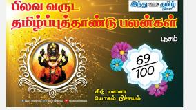 pilava-year-tamil-new-year-2021-2022-poosam