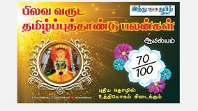 pilava-year-tamil-new-year-palangal-aayilyam