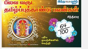 pilava-year-2021-2022-palangal-tamil-new-year-chitthirai