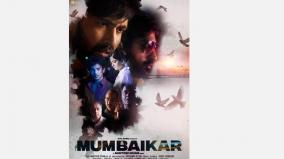 mumbaikar-first-look-released