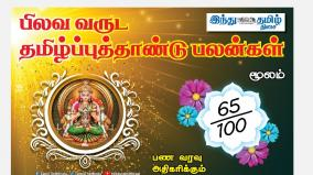 pilava-year-2021-2022-tamil-new-year-moolam