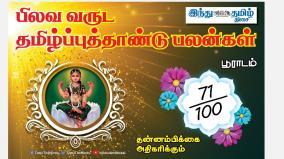 pilava-year-tamil-new-year-palangal