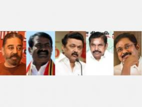 election-campaign-rested-stalin-palanisamy-seeman-ttv-finished-campaigning-in-own-constituency