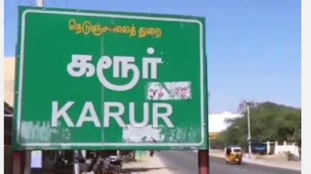 karur-district-which-received-the-highest-number-of-complaints-at-the-time-of-the-election-has-the-highest-turnout-in-tamil-nadu