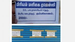 incident-of-cheating-voters-by-giving-tokens-in-a-modern-way-case-registered-against-ammk