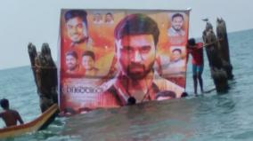 banner-for-dhanush-in-ocean