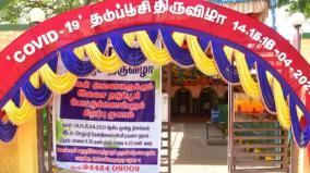 covid-19-vaccine-fete-in-madurai