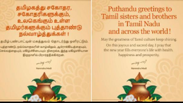 pm-modi-greets-on-tamil-newyear-vishu-and-sankranti