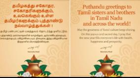 pm-modi-greets-on-tamil-newyear-vishu-and-sankranti