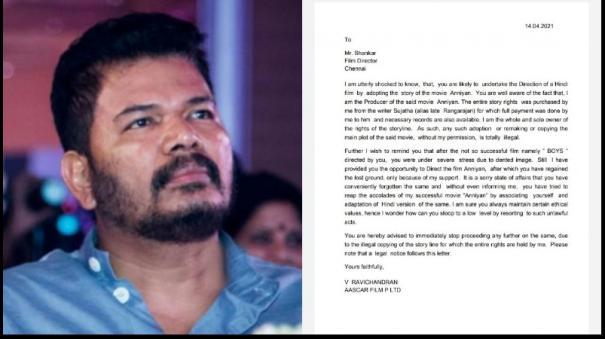 aascar-ravichandran-sent-legal-notice-to-shankar